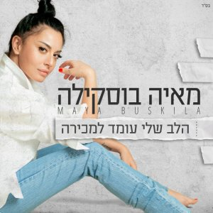 Maya Buskila - Halev Sheli Omed Lemechira