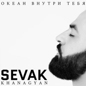 Sevak Khanagyan - Океан Внутри Тебя