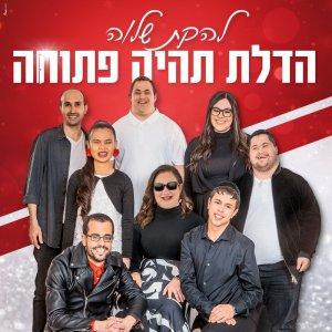 Shalva Band - Hadelet Tihiye Ptucha