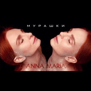 ANNA MARIA - Мурашки