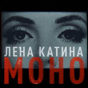 Lena Katina Лена Катина- Моно Mono