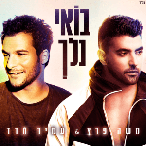 Moshe Peretz & Amir Hadad - Boei Nelech