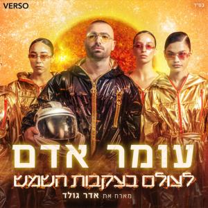 P 79 IL - 04c - Omer Adam - Leolam Beikvot Hashemesh (Cover)