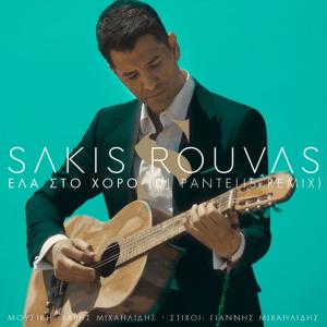 Sakis Rouvas - Ela Sto Horo (DJ Pantelis Remix)