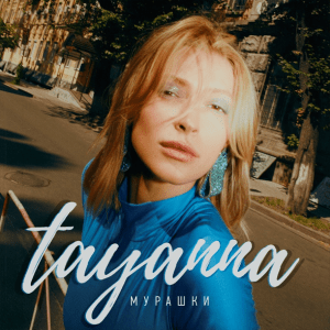TAYANNA — Мурашки