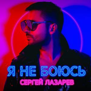 Sergey Lazarev (Сергей Лазарев)– Я Не боюсь