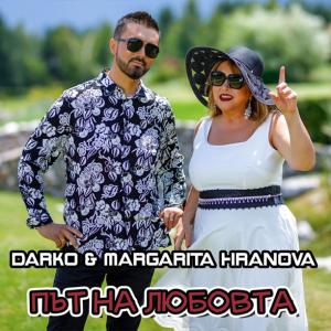 DARKO and Margarita Hranova Darko - Pat na lyubovta ДАРКО и МАРГАРИТА ХРАНОВА - Път на любовта