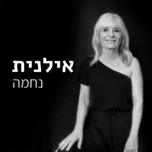 Ilanit - Nechama (Live) אילנית - נחמה