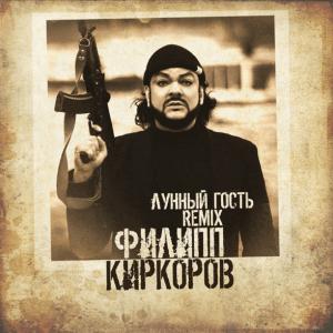 Philipp Kirkorov Филипп Киркоров – Лунный гость (Remix)