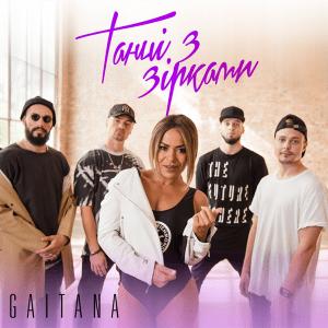 Gaitana Гайтана - Танці з зірками