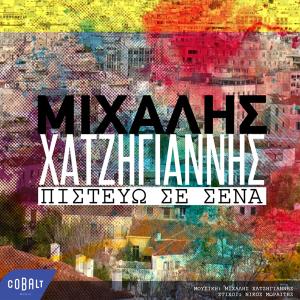 Michalis Hatzigiannis Μιχάλης Χατζηγιάννης - Pistevo Se Sena Πιστεύω Σε Σένα