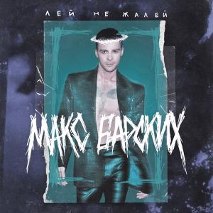 Max Barskih Макс Барских — Лей, не жалей (Ukraine NF, 2012)