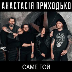 Приходько - Саме той (Full Album) (Russia 2009)