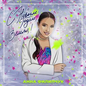 Филипчук Anna Filipchuk - С Новым годом, Земля (Russia JESC2018)