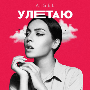 AISEL - Улетаю (Azerbaijan 2018)