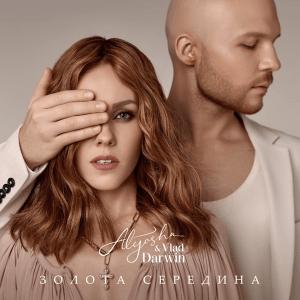 Alyosha & Vlad Darwin - Золота середина (Full Album) (Ukraine 2010)