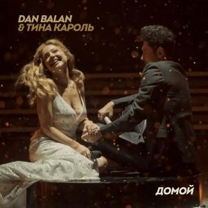 Dan Balan and Tina Karol Тіна Кароль – Домой (Ukraine 2016)