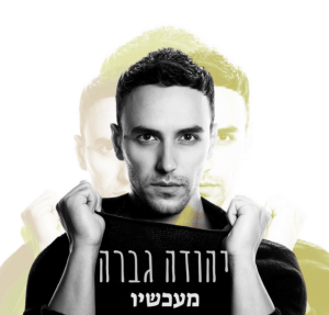 Judah Gavra - Me'achshav יהודה גברה - מעכשיו (Israel NF, Kdam 2013 + San Marino NF, 1in360, 2018)2