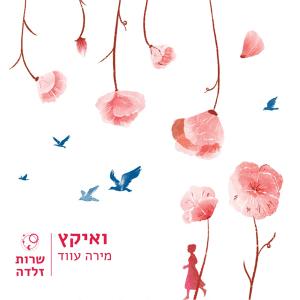 Mira Awad - Vaikatz מירה עווד - ואיקץ (Israel 2009)