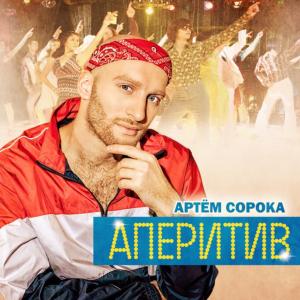 Сорока - Аперитив(Belarus NF 2019)