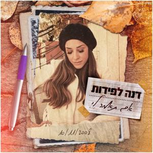 Dana Lapidot - Im Tomar Li דנה לפידות - אם תאמר לי (Israel NF, Hakohav Haba 2020)
