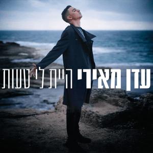 Eden Meiri עדן מאירי – Hayit Li Taut היית לי טעות (Israel NF, Hakohav Haba 2018)