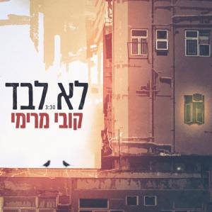 Kobi Marimi - Lo Levad קובי מרימי - לא לבד (Israel 2019)
