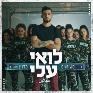 Loai Ali - MeshugaimMajnin לואי עלי - מג'ניןמשוגעים (Israel NF, Hakohav Haba 2020)