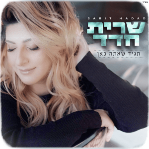 Sarit Hadad - Tagid Sheata Kan שרית חדד - תגיד שאתה כאן (Israel 2002)