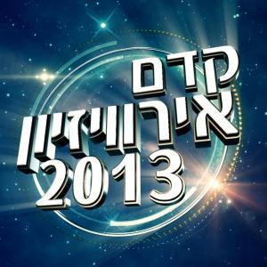 00 - Israel 2013 (Kdam - קדם אירוויזיון, Eurovision) (ESCBEAT.com)