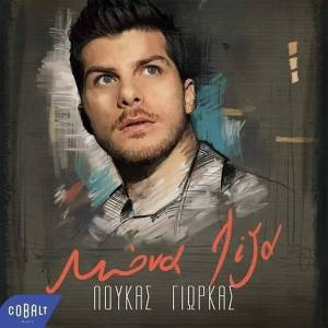 Loukas Yorkas (Λούκας Γιώρκας) - Mona Liza (Μόνα Λίζα) (Greece 2011)