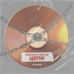 Nika De & Breesku – Chains (Цепи) (Single Release)