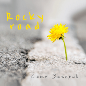 Sasha Zakharik (Саша Захарик) – Rocky Road (Single Release)