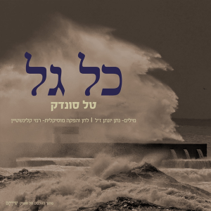 Tal Sondak - Kol Gal טל סונדק - כל גל (Israel 2001)