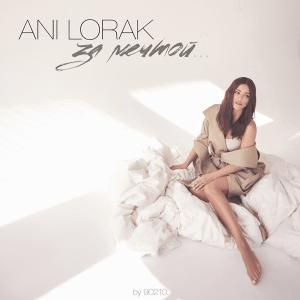 Ani Lorak Ани Лорак - Я бы летала (Ukraine 2008)