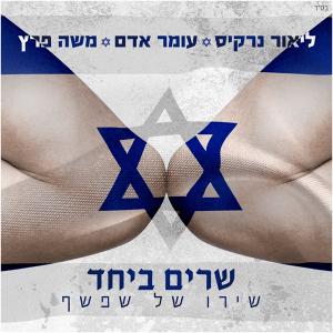 Lior Narkis, Omer Adam & Moshe Peretz - The ShafShaf Song ליאור נרקיס, עומר אדם ומשה פרץ - שירו של שפשף