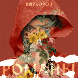 Philipp Kirkorov Филипп Киркоров – Молодой ангел(Russia 1995)