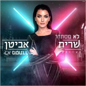 Sarit Avitan - Lo Mistader שרית אביטן – לא מסתדר