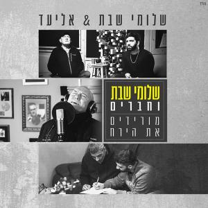 Shlomi Shabat and Eliad - Moridim Et Ha'Yareach שלומי שבת ואליעד - מורידים את הירח (Israel NF, Kdam 1991)