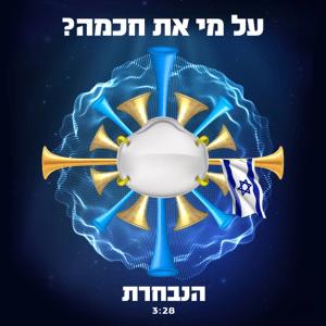 Israel Allstars - Al Mi At Chachama על מי את חכמה (Inc. Due Datz, Harel Skaat, Zehava Ben, Niki Goldstein, Arik Sinay