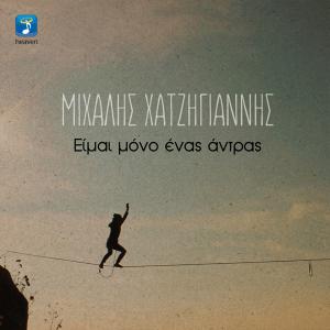 Michalis Hatzigiannis Μιχάλης Χατζηγιάννης - Είμαι Μόνο Ένας Άντρας
