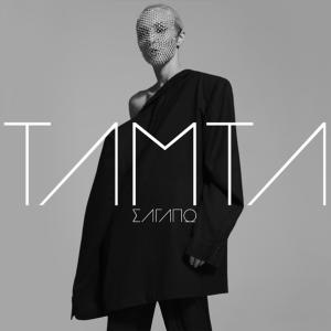 Tamta - S'Agapo Τάμτα - Σ' Αγαπώ