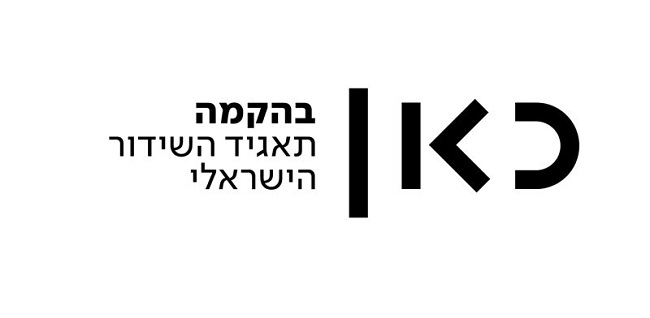Israeli Public Broadcasting Corporation applies for EBU