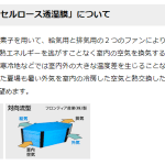 【秘訣】「熱交換型換気扇」採用の注意点。熱交換素子の比較。