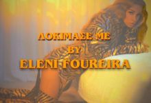 Photo of 🇨🇾 Eleni Foureira releases 'Dokimase Me' music video