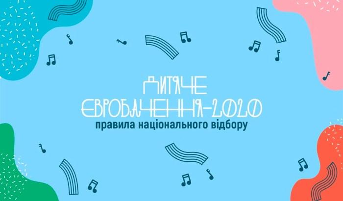 Ukraine Junior Eurovision 2020