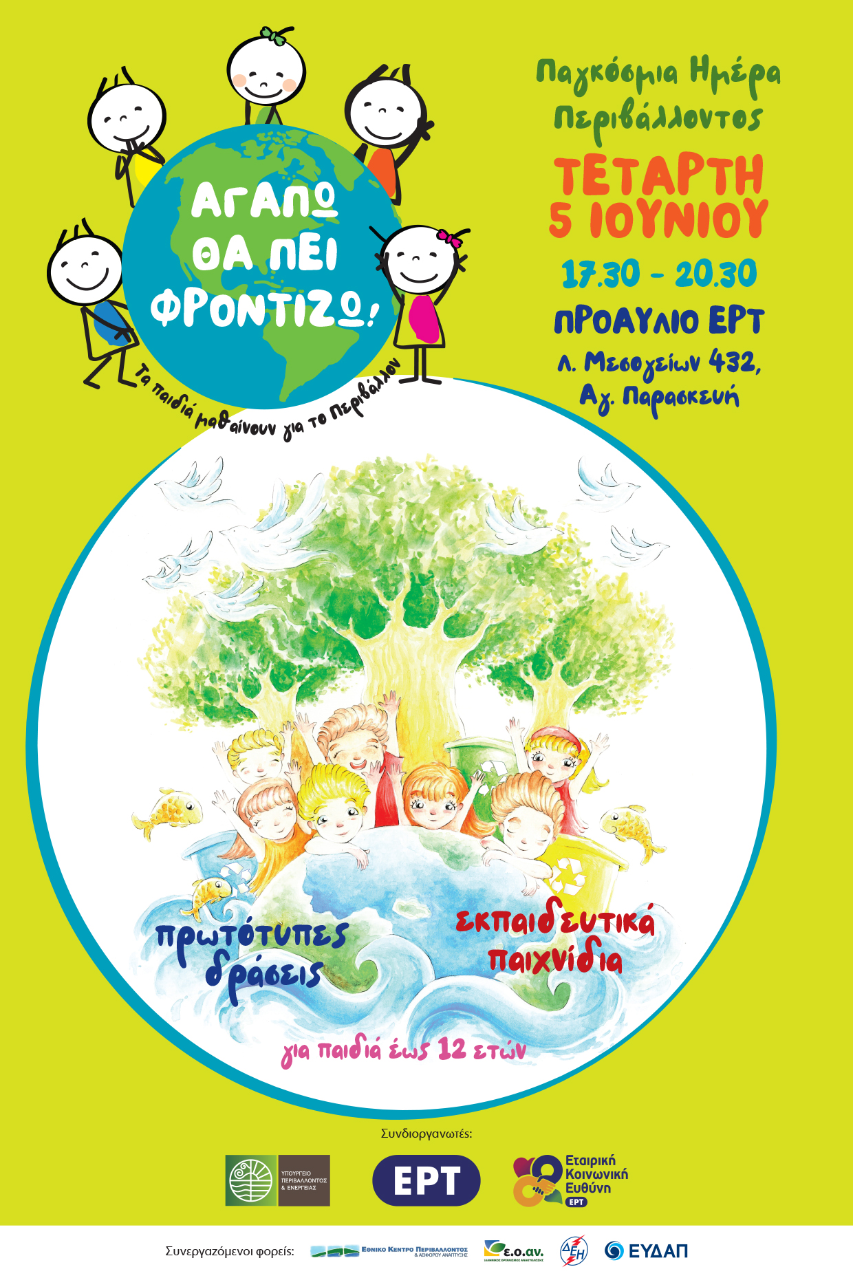 Celebration Of The World Environment Day With An