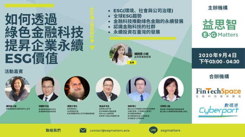Taiwan Webinar ESG