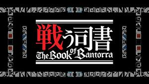 The Book of Bantorra