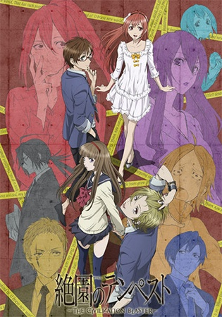 Cover art for Zetsuen No Tempest showing the four main characters of the anime Mahiro, Yashiro, Aika, and Hazake looking up at you